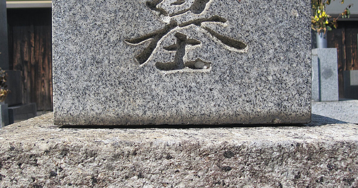 墓石の修理を考えるタイミングや費用相場