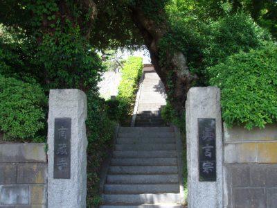南藏寺山門