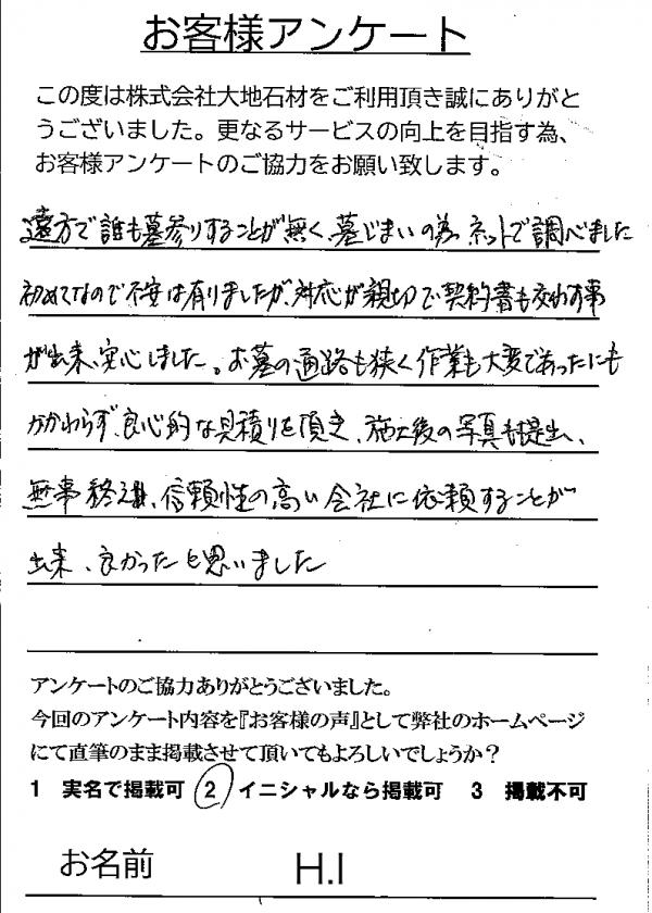 ichihara-isama-voice